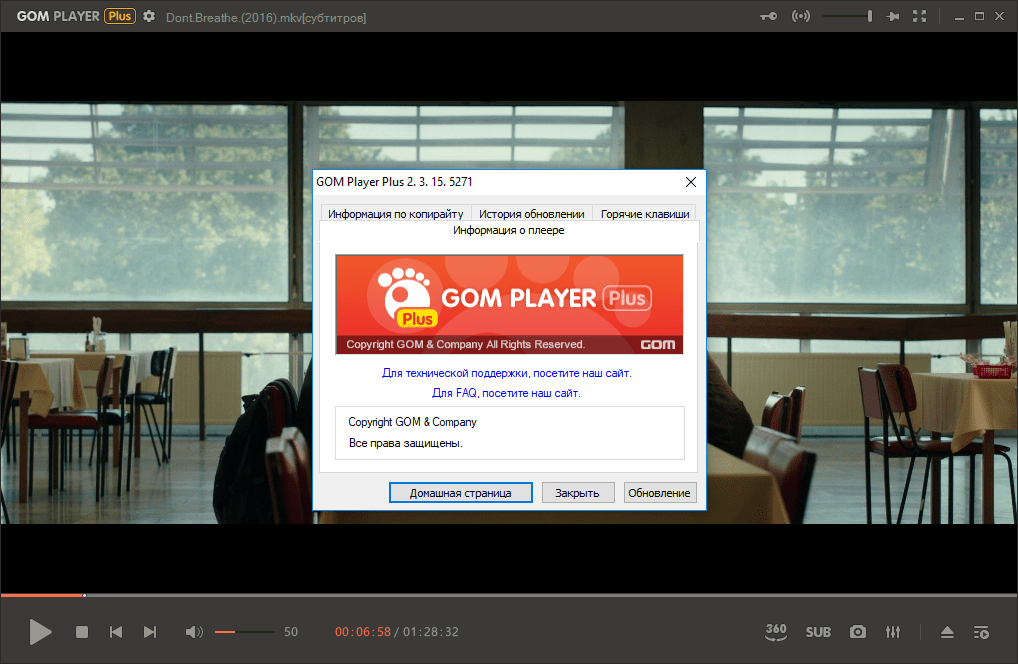 GOM Player Plus - скачать GOM Player Plus для Windows