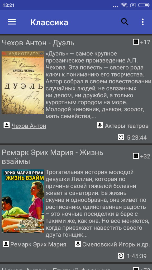 AudioBooks Книги