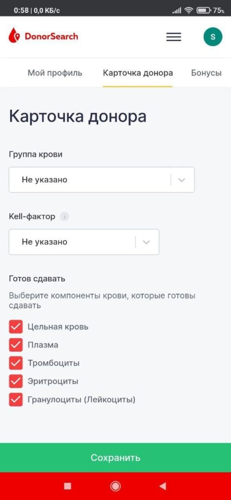 DonorSearch Карточка донора