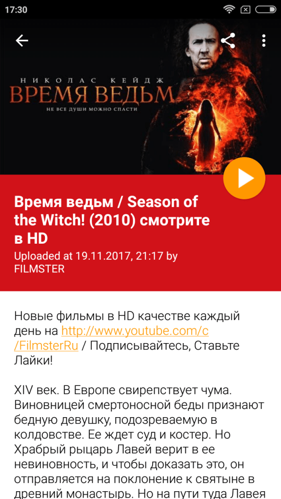 Фильмы Ютуб Просмотр фильма