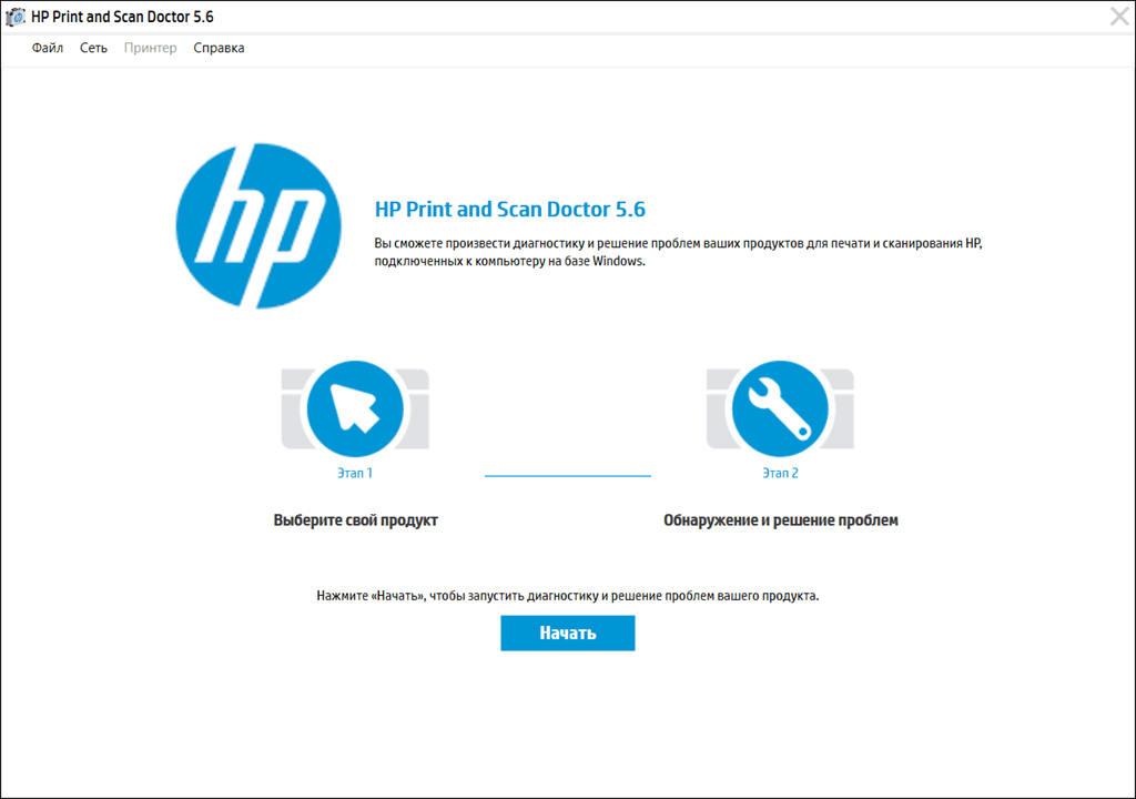 HP Print and Scan Doctor Главная