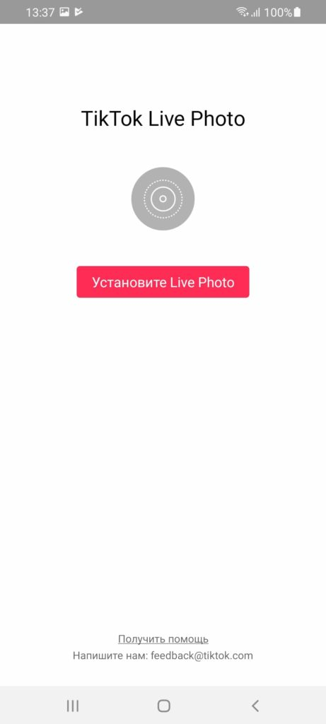 musical ly Live Photo Главная