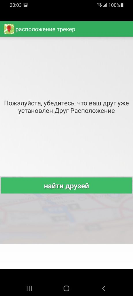 Phone Tracker By Number Поиск