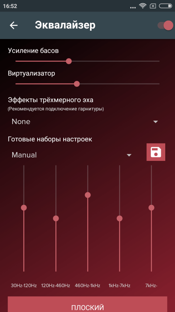 Pi Music Player Эквалайзер