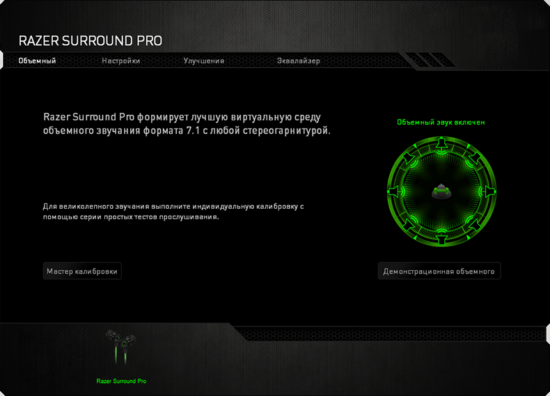 Razer Surround Калибровка