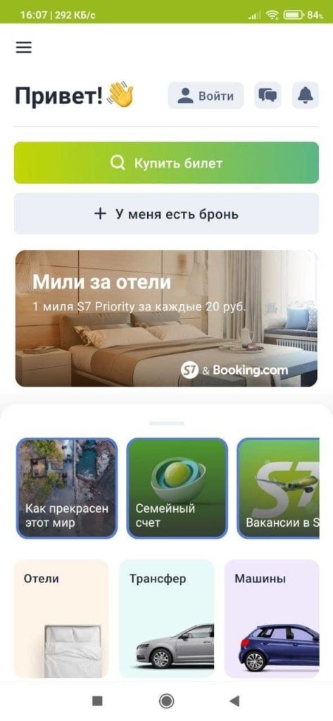 S7 Airlines Главная страница