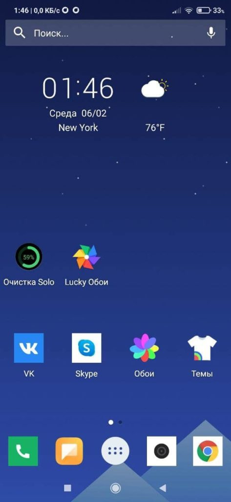 Solo Launcher Главная страница