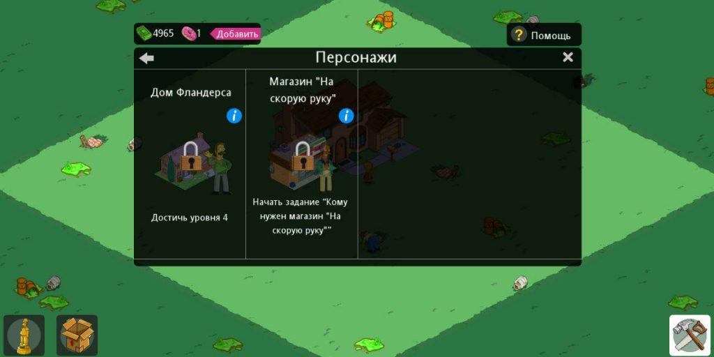 The Simpsons: Tapped Out персонажи
