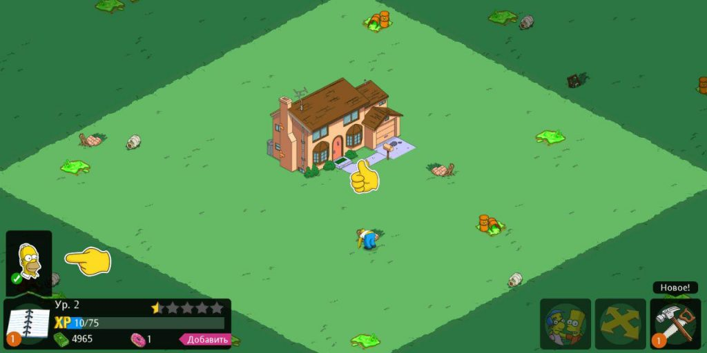 The Simpsons: Tapped Out постройка дома