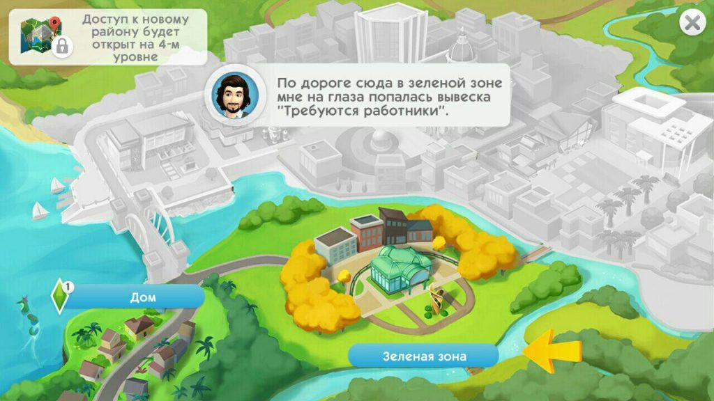 The Sims Mobile поиск работы