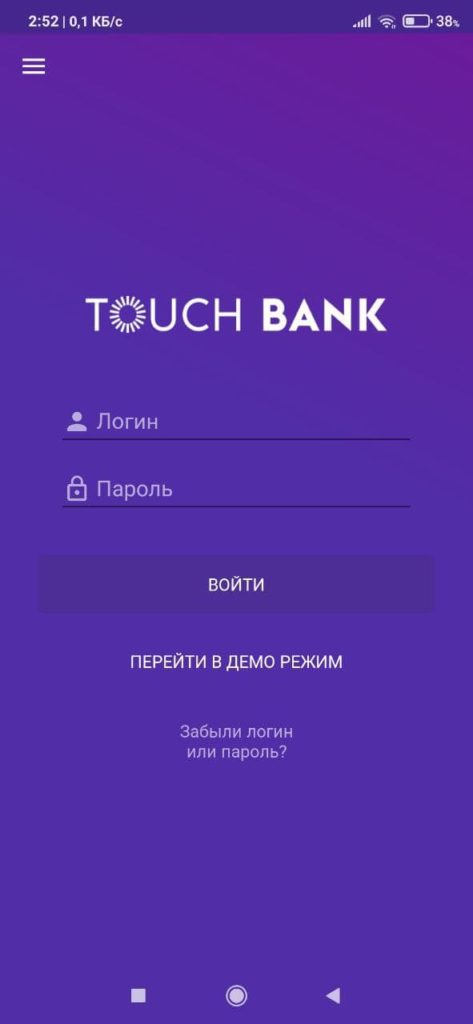 Touch Bank Войти