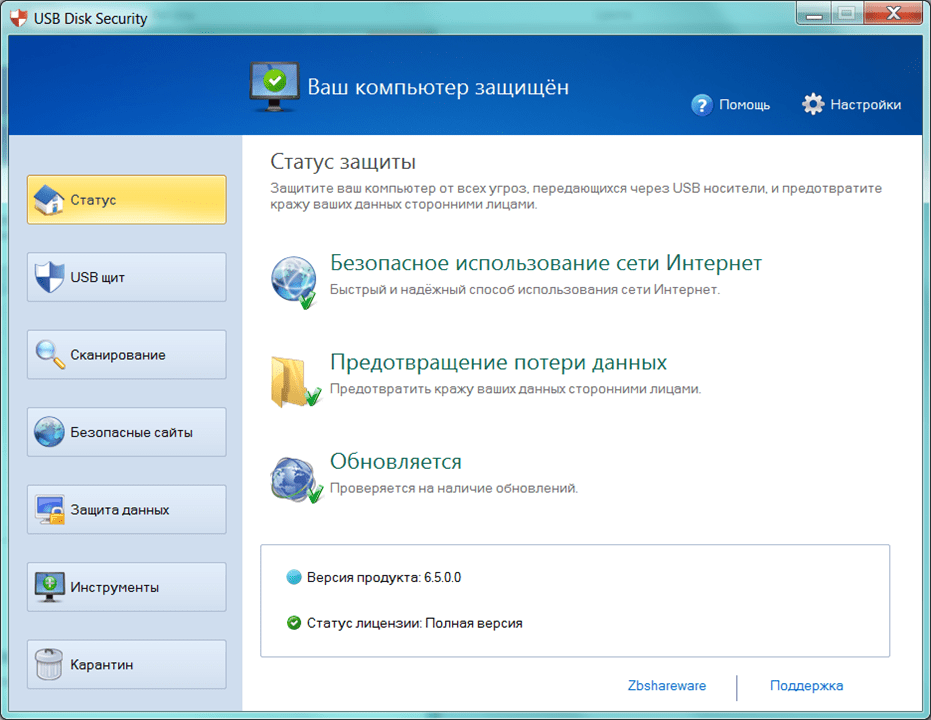 USB Disk Security Статус