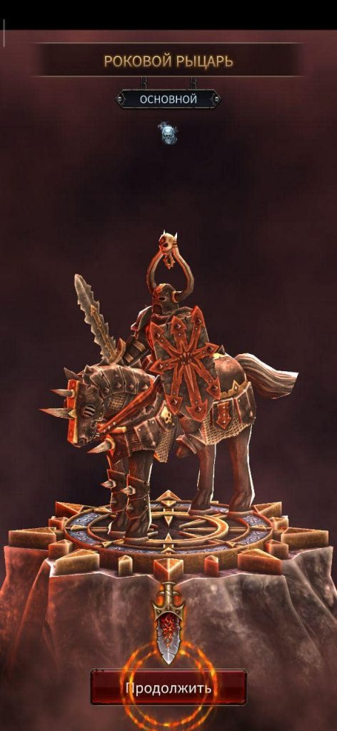 Warhammer Chaos and Conquest Рыцарь