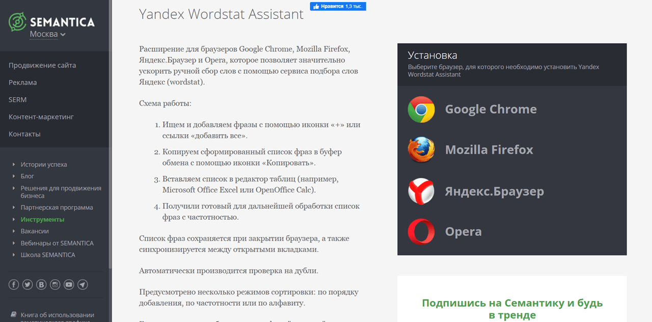 Yandex Wordstat Assistant Расширение