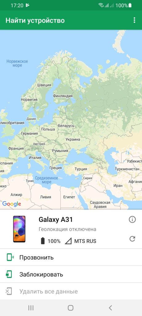 Find My Device Поиск